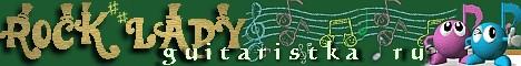 Интернет-проект гитаристки Натальи Тереховой - «Rock - Lady, творящие безумство!»